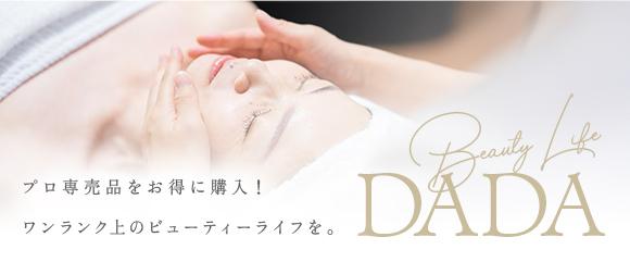 DADA プロ専売品をお得に購入!ワンランク上のビューティーライフを。