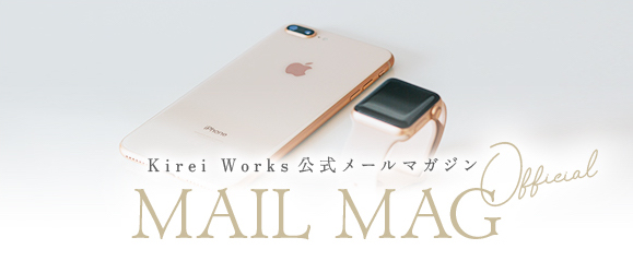 Kirei Works 公式メールマガジン MAIL MAG