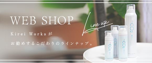WEB SHOP Kirei Worksがお勧めするこだわりのラインナップ。